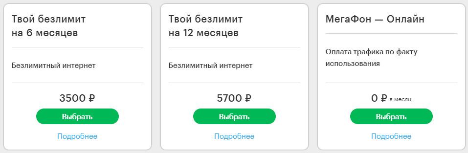 Тарифы Мегафона Пскова для интернета