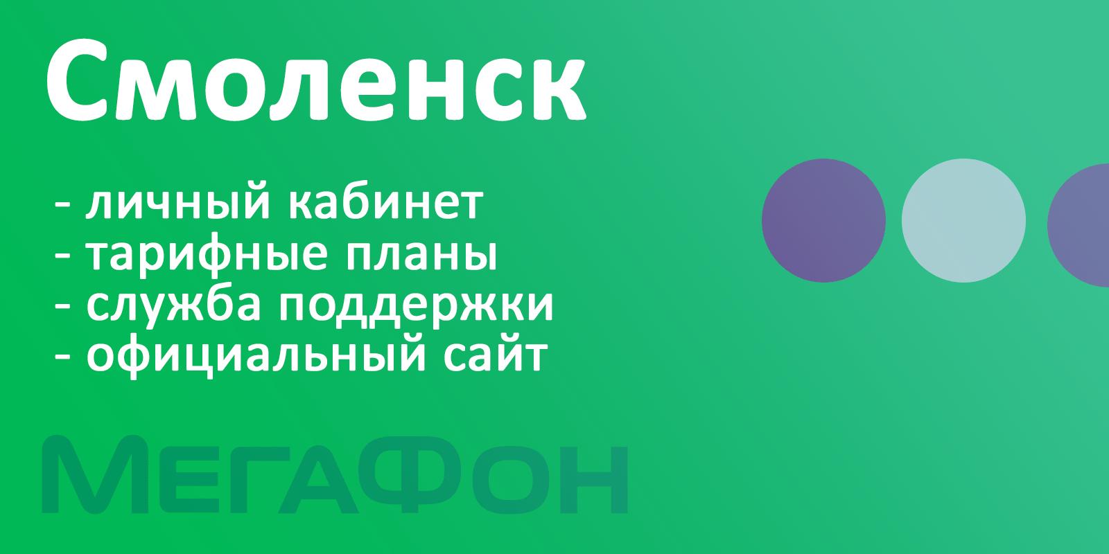 Мегафон Смоленск - тарифы, официальный сайт, личный кабинет