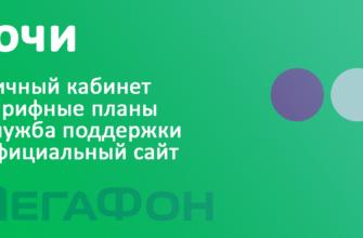 Мегафон в Сочи - тарифы, официальный сайт, личный кабинет