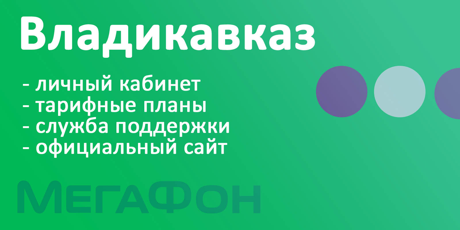 Мегафон во Владикавказе - тарифы, официальный сайт, личный кабинет