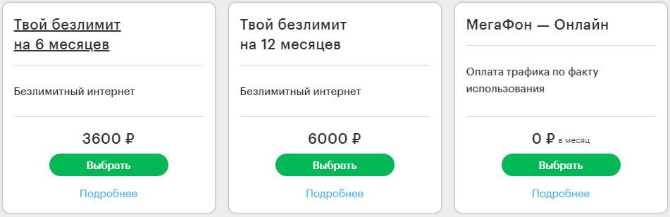 Интернет тарифы Мегафона в Волгодонске