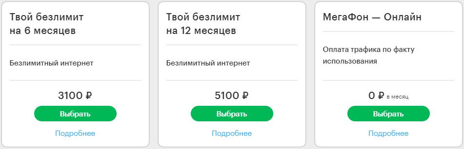 Тарифы Мегафона Зеленограда для интернета