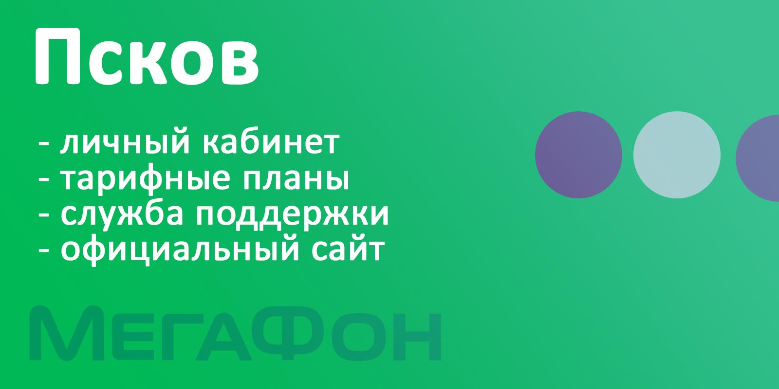 Мегафон Псков - тарифы, официальный сайт, личный кабинет
