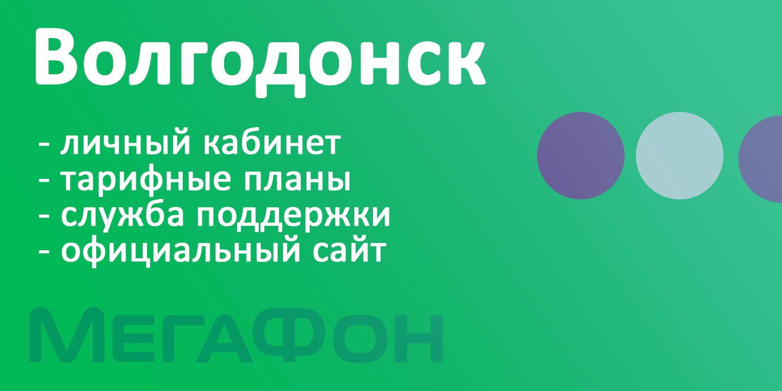Мегафон Волгодонск - официальный сайт, адреса, каталог товаров