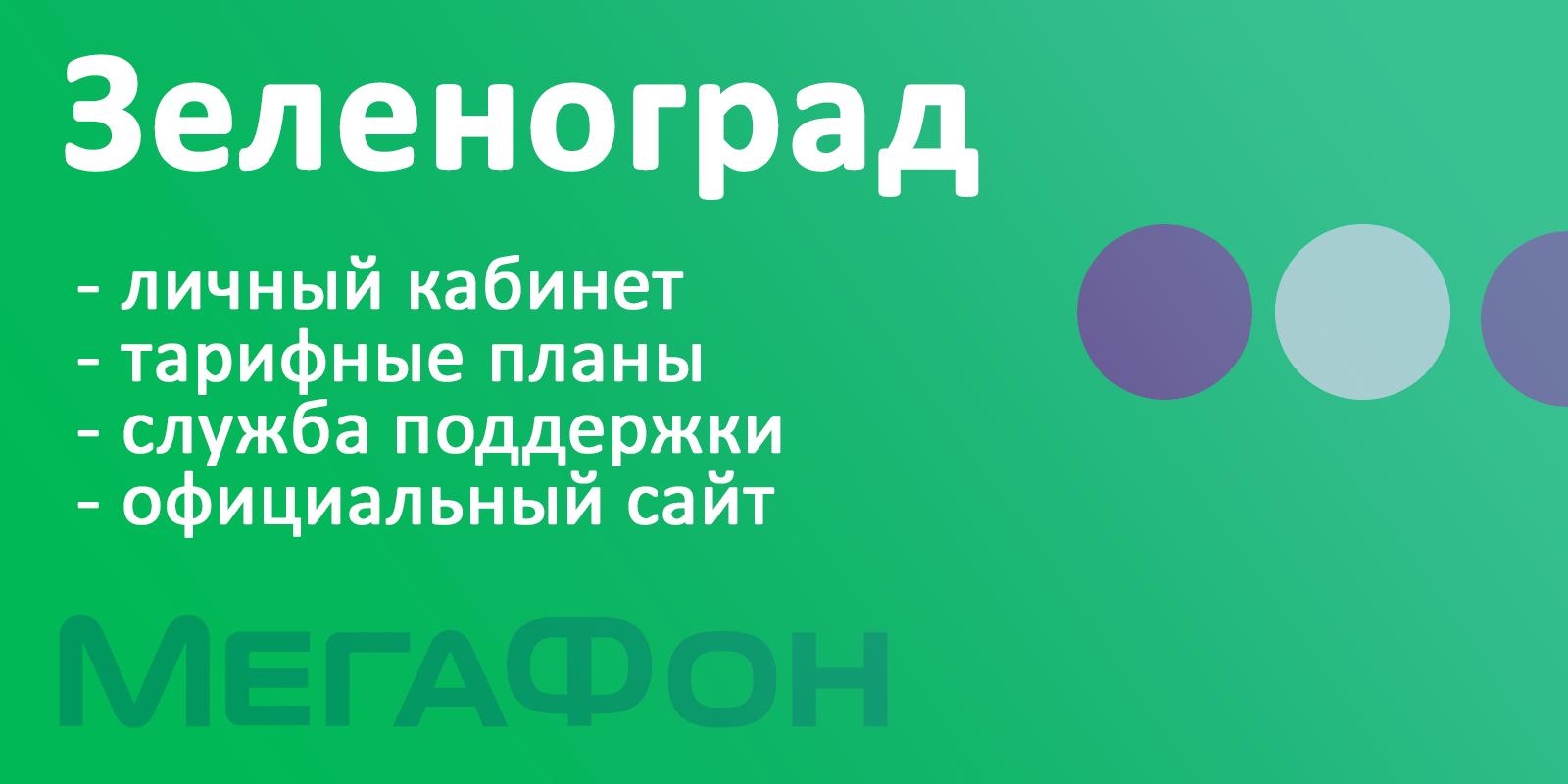 Мегафон Зеленоград - официальный сайт, личный кабинет, тарифы