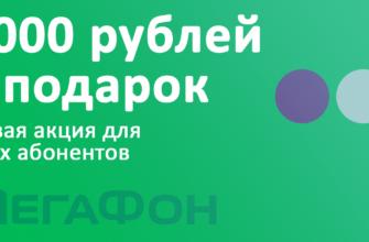 1000 рублей в подарок для новых клиентов Мегафон