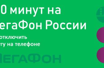 100 минут в сутки на МегаФон России - как подключить