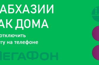 Мегафон в Абхазии как Дома