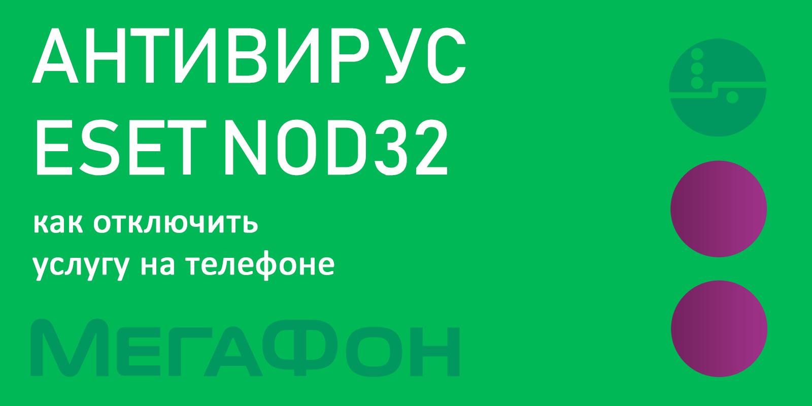 Антивирус ESET NOD32 от Мегафон - как подключить и отключить
