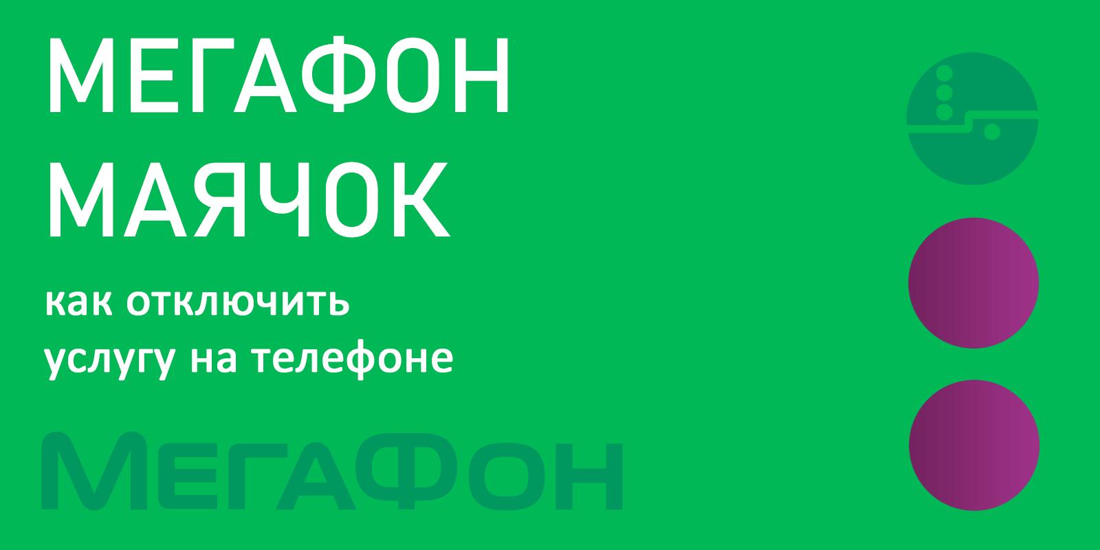 Мегафон Маячок