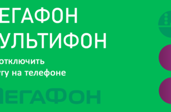 Услуга Мегафон Мультифон