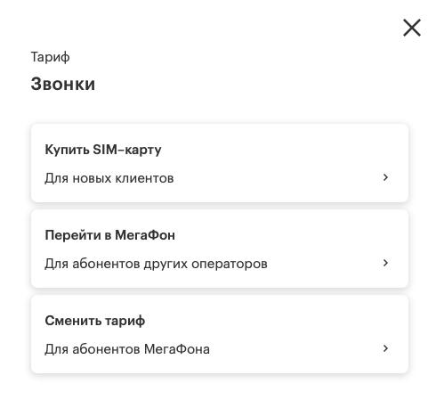 Обзор тарифа Звонки от Мегафон