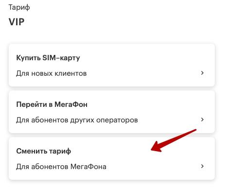 Обзор тарифа VIP от Мегафон