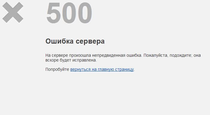 Об ошибке 500 в приложении и личном кабинете Мегафона