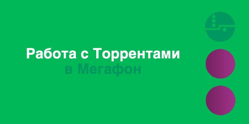 Мегафон Торрент