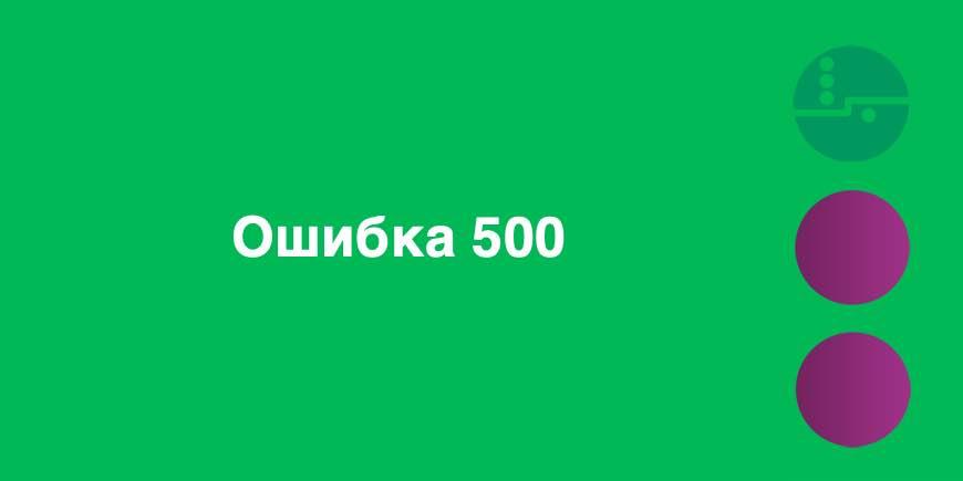 Ошибка 500 в Мегафоне