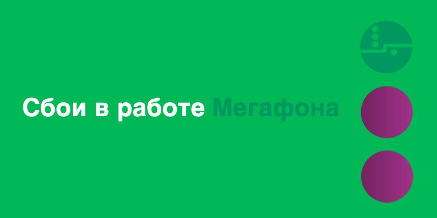 Сбои в работе Мегафона