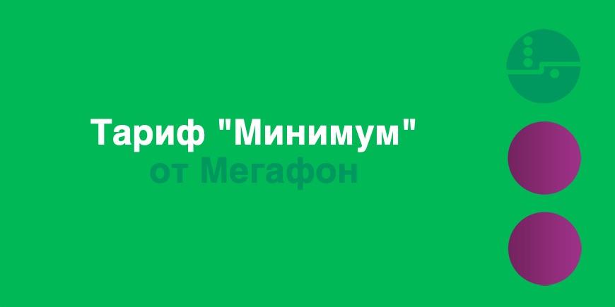 Тариф Минимум Мегафон