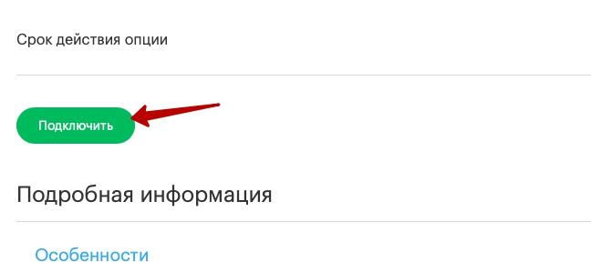 Про роуминг Мегафона в Крыму