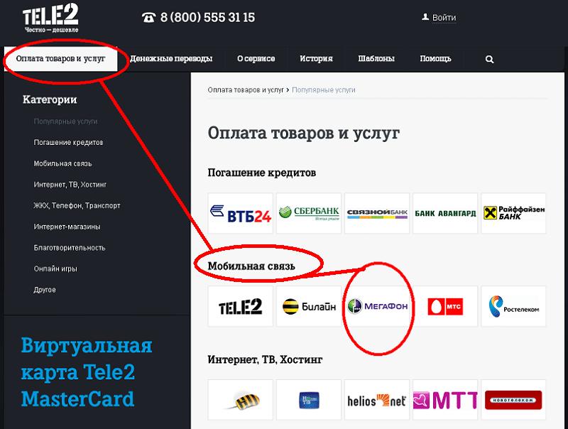 Все способы перевода денег с Теле2 на Мегафон