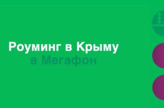 Роуминг в Крыму от Мегафон