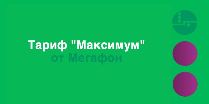 Тариф Максимум от Мегафона