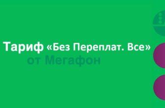 """Обзор тарифа Мегафон Все из линейки """"Без переплат"""""""