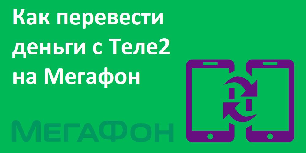 Перевести деньги с Теле2 на Мегафон