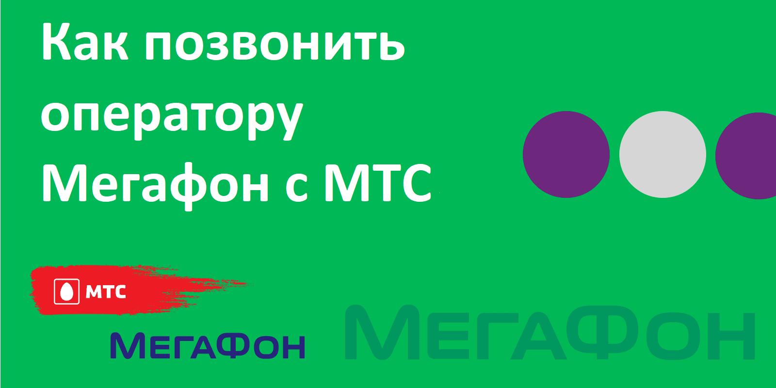 Как позвонить оператору Мегафон с МТС