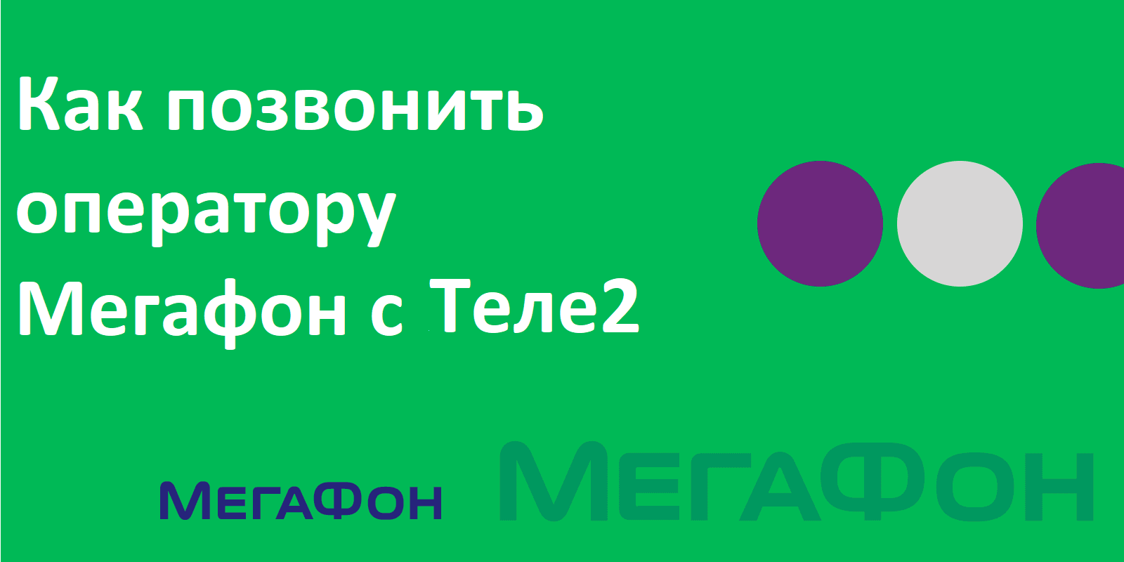 Как позвонить оператору Мегафон с Теле2
