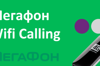 Мегафон Wifi Calling