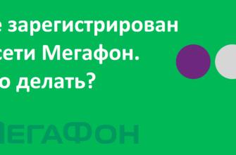 Не зарегистрирован в сети Мегафон