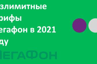 Безлимитные тарифы Мегафон в 2021 году