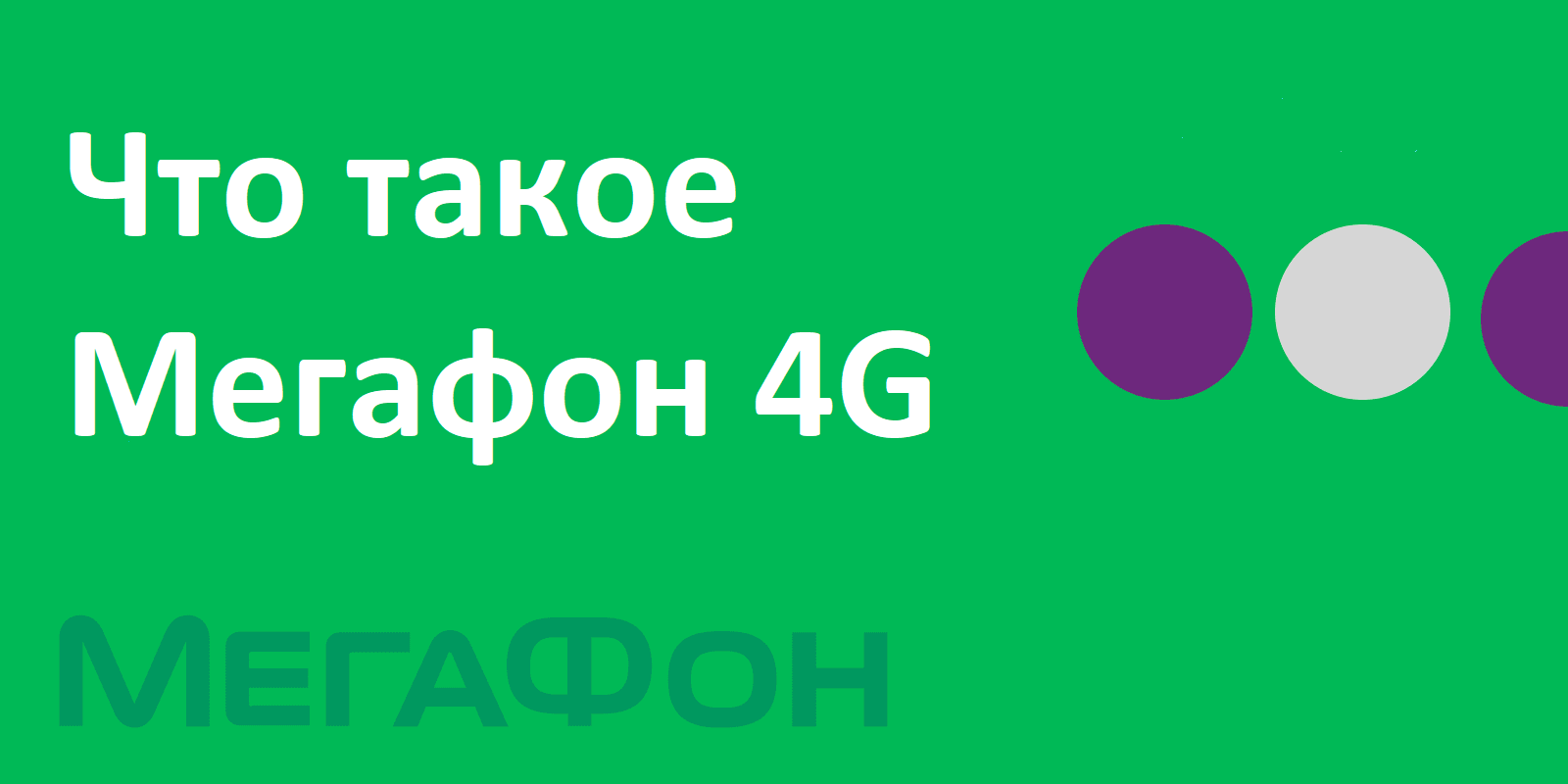Что такое Мегафон 4G