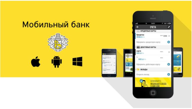 Мобильное приложение «Тинькофф»