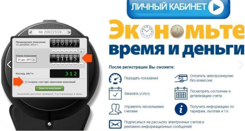 личный кабинет Атомэнергосбыт на официальном сайте