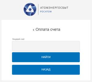 Атомэнергосбыт личный кабинет вход, передать показания
