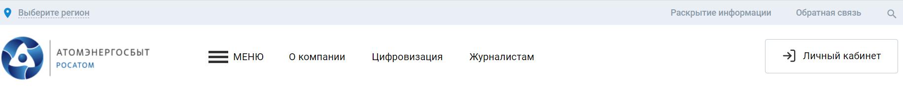 Личный кабинет Атомэнергосбыт