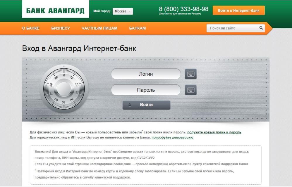 Банк Авангард личный кабинет