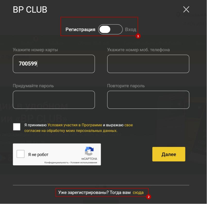 Регистрация личного кабинета BP CLUB