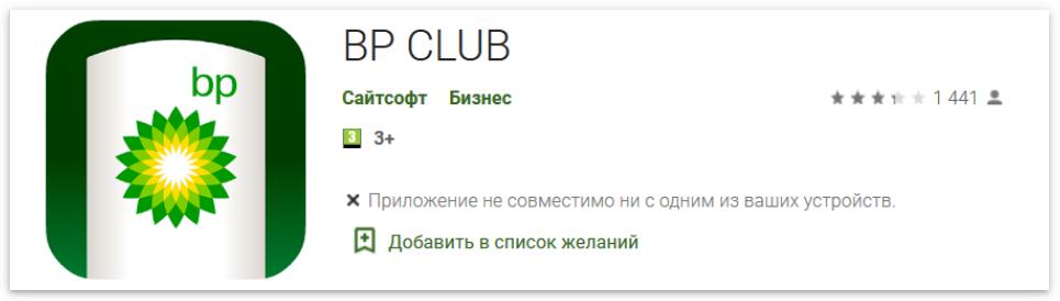 Мобильное приложение BP CLUB