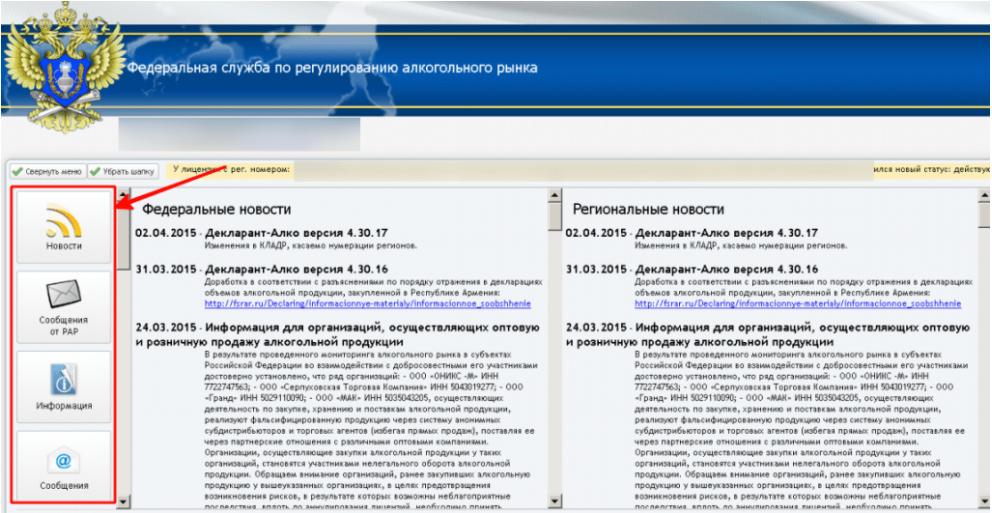 Регистрация и вход в личный кабинет ФСРАР на официальном сайте