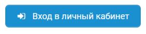 Личный кабинет Горводоканал Новосибирск