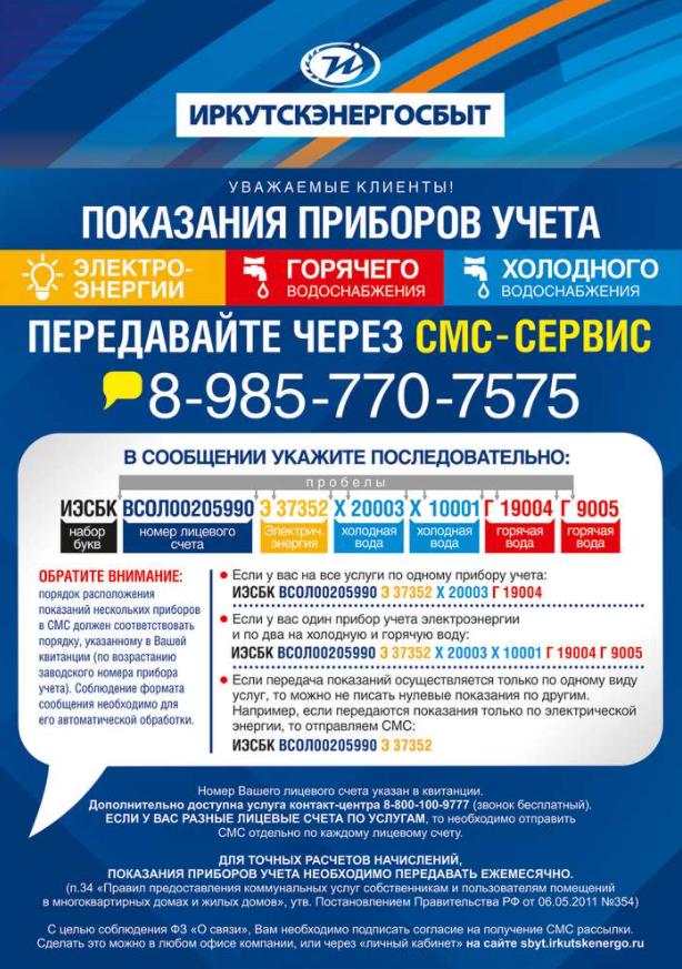 Регистрация и вход в личный кабинет Иркутскэнергосбыт