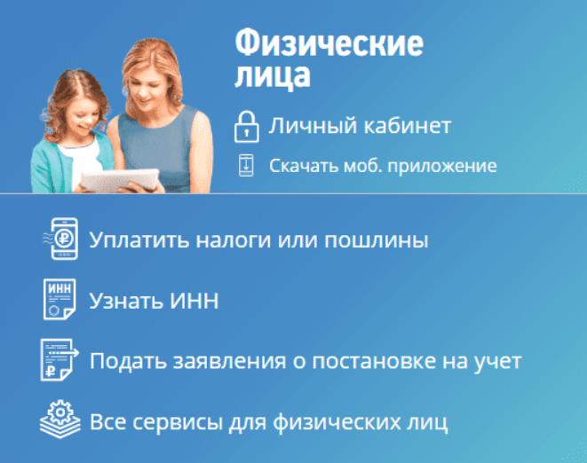 Личный кабинет налогоплательщика для физических лиц через