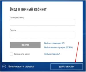 Регистрация и вход в личный кабинет налогоплательщика физического лица через госуслуги
