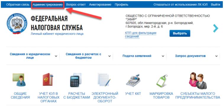 Регистрация и вход в личный кабинет налогоплательщика юридического лица на официальном сайте