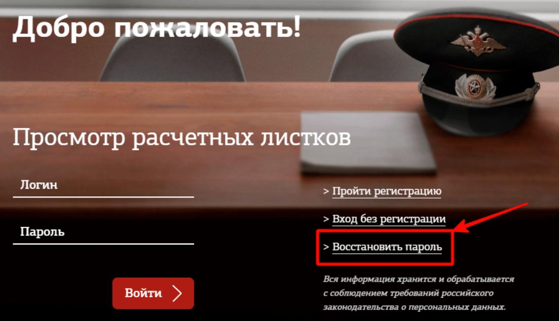 Регистрация и вход в личный кабинет Военнослужащего