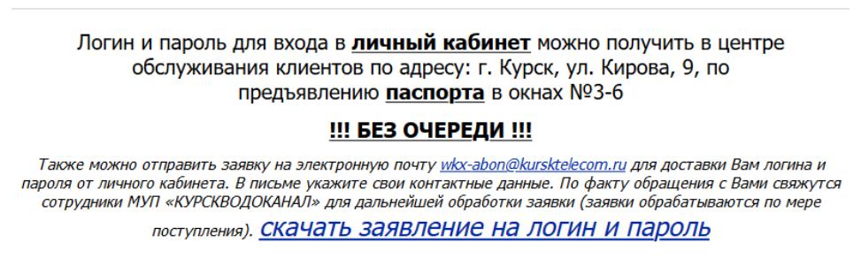 Регистрация личного кабинета Водоканала Курска