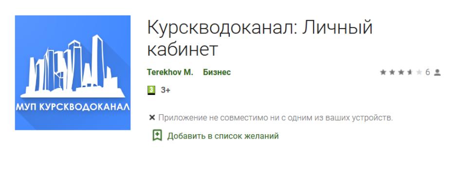 Мобильное приложение Водоканала Курска